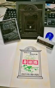 活動參加者可獲贈《東華三院馬場先難友紀念碑歷史》乙本,並可於書冊上蓋上紀念圖章留念。