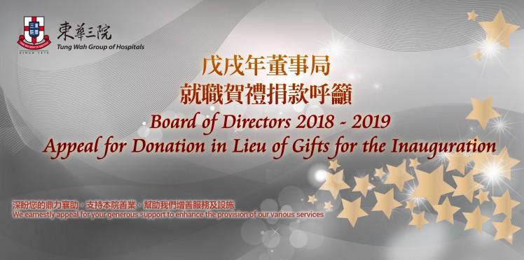 戊戌年董事局就職賀禮捐款呼籲