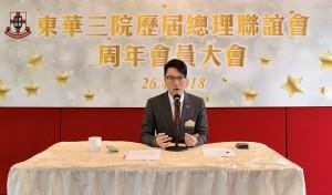 東華三院主席王賢誌先生主持東華三院歷屆總理聯誼會周年會員大會。