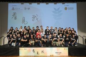 東華三院映誌高「映像夢啟航計劃」畢業學員與香港善導會嘉賓、計劃導師、以及許學文導演合影留念