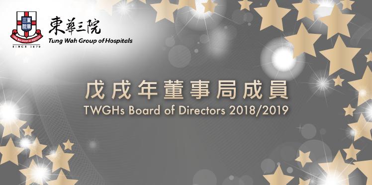 201819 董事局 Banner