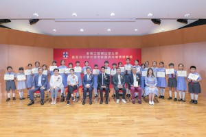图二:东华三院主席兼名誉校监王贤志先生(前排右四)及董事局成员与「东华杰出学生奖」小学组得奖同学合照。