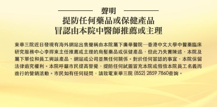 聲明提防任何藥品或保健產品冒認由李捍東主任推薦或主理
