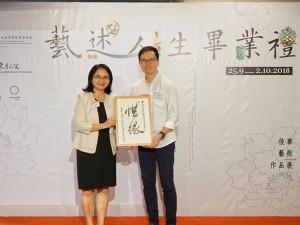 東華三院送贈「惜緣」書法字畫予華人永遠墳場管理委員會企業傳訊助理經理徐耀斌先生(右)。