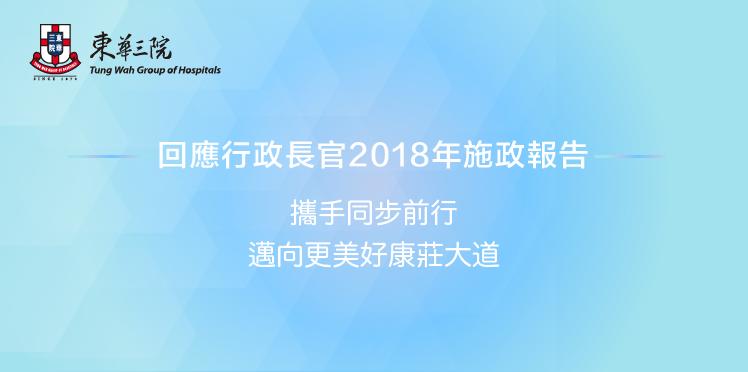 回應2018年施政報告 攜手同步前行 邁向更美好康莊大道