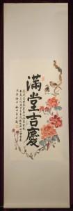 13.《滿堂吉慶》字畫