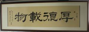4.《厚德載物》字畫 (1)