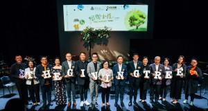 各嘉宾为《树与小孩》音乐会揭开序幕。