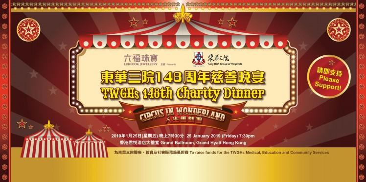 六福珠寶呈獻:東華三院148周年慈善晚宴「人生馬戲團」