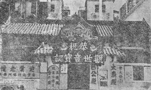 1958年及1974年的山東街水月宮舊貌,現時已被列為三級歷史建築。