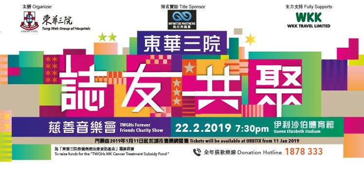 東華三院 誌友共聚 慈善音樂會 (22.02.2019)