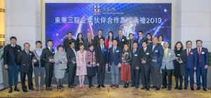 勞工及福利局副局長徐英偉太平紳士 (前排左十) 及東華三院主席王賢誌先生 (前排左九) 於「企業伙伴合作嘉許典禮」上與獲獎企業伙伴的代表合照