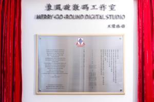 圖三:「東風破數碼工作室」是製作館藏檔案及文物數碼圖像,以及整理電子資料檔案的工作室。