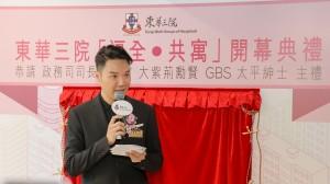 圖一為東華三院主席王賢誌先生在東華三院「福全‧共寓」共居空間開幕典禮上致歡迎辭。
