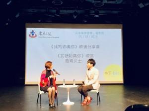 《我祇認識你》導演趙青女士(左)出席映後座談會,與觀眾對談。