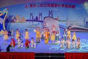 幼稚園學生於東華三院幼稚園聯校畢業典禮上落力表演。