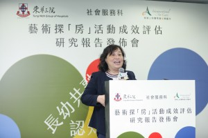 東華三院舉行藝術探「房」活動成效評估研究發布會,由香港大學社會工作及社會行政學系周燕雯博士分享研究結果。