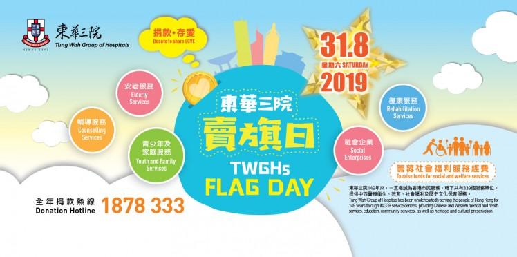 東華三院賣旗日2019 (31.8.2019)
