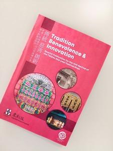 圖1:東華三院推出紀念特刊,以回顧 復辦法會的歷史和發展,讓公眾了解東華三院與「盂蘭」之故事。