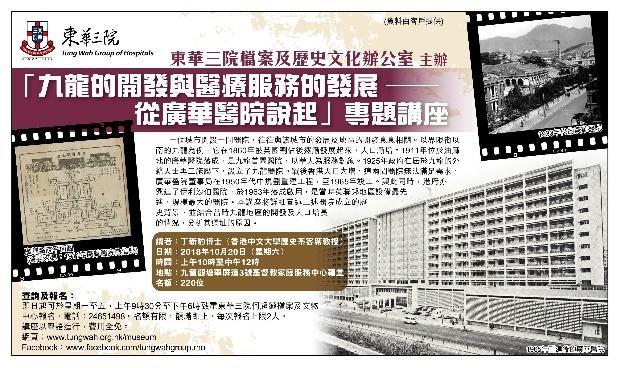 「九龍的開發與醫療服務的發展  從廣華醫院說起」專題講座 - AM730廣告稿 (2018.10.10)