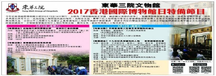 2017香港國際博物館日特備節目