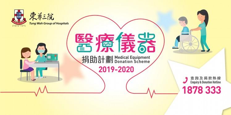 2019 – 20「醫療儀器捐助計劃」