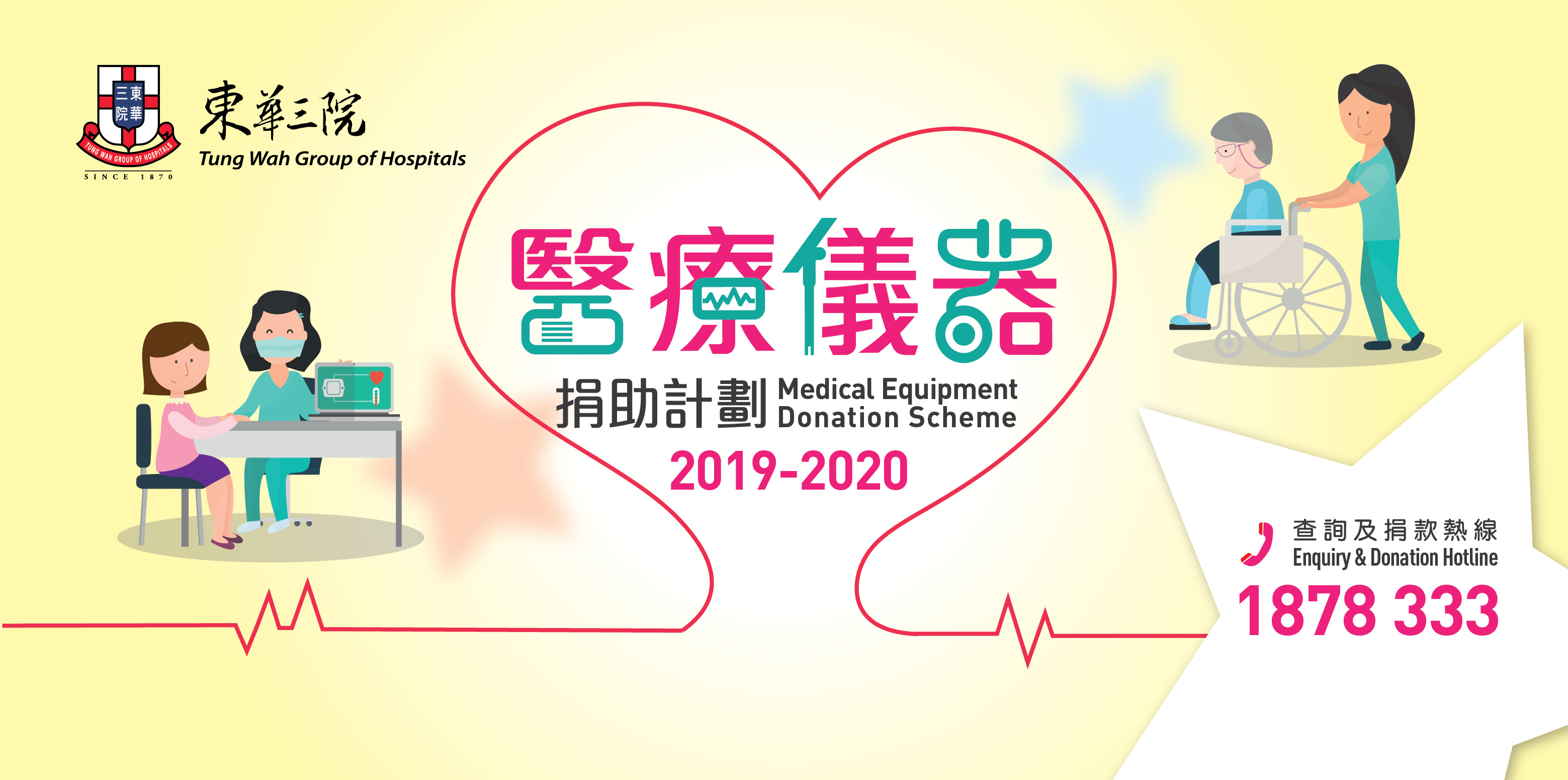 web banner 748x372 free medical final 300dpi-01