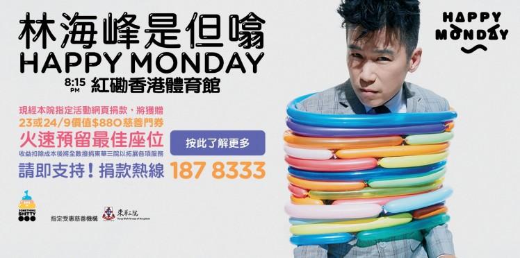 《林海峰是但噏Happy Monday 2019》東華三院慈善門券(只限9月23及24日兩場)
