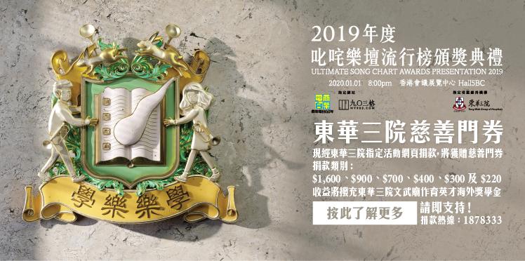 2019年度叱咤樂壇流行榜頒獎典禮 – 慈善門券捐款
