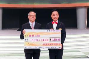 圖三為民政事務局長劉江華太平紳士(左)代表東華三院接受啟星實業(集團)有限公司所捐贈的一千三百八十萬元捐款支票。