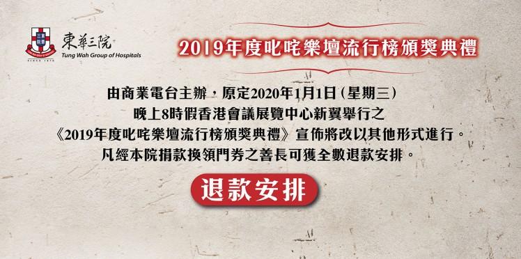 2019年度叱咤樂壇流行榜頒獎典禮 – 【慈善門券捐款退款安排】