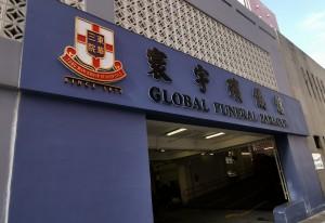 圖1為東華三院寰宇殯儀館是香港首間殯儀館獲頒發ISO 14001:2015環境管理體系國際認證。