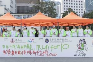 圖二為香港賽馬會特殊馬拉松2020由香港特別行政區財政司司長陳茂波大紫荊勳賢GBS, MH太平紳士(右八)、香港賽馬會董事陳南祿GBS太平紳士(右七),以及東華三院第三副主席馬清揚先生(右九)共同主持iRun起步禮及鳴槍儀式。
