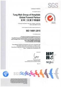 圖2-3為東華三院寰宇殯儀館同時榮獲香港認可處(HKAS)及英國皇家認可委員會(UKAS)認可之ISO 14001:2015環境管理體系國際認證。