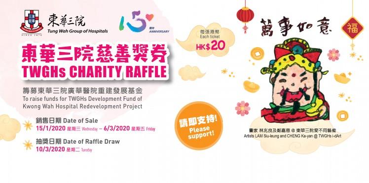 東華三院慈善獎券 (10.3.2020)