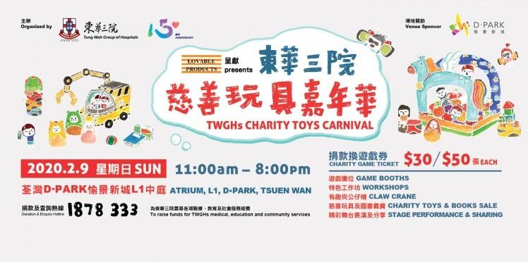 利寶製品貿易有限公司呈獻: 東華三院慈善玩具嘉年華