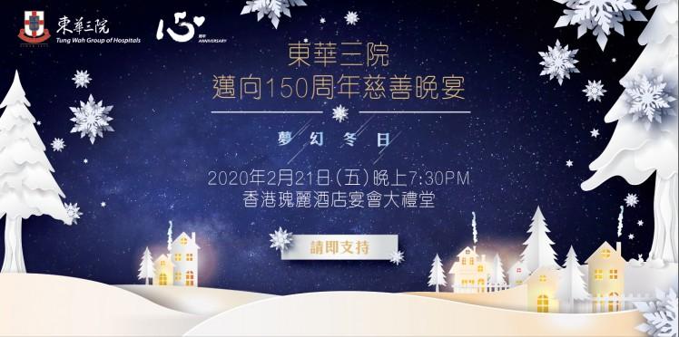 東華三院邁向150周年慈善晚宴「夢幻冬日」(21.02.2020)