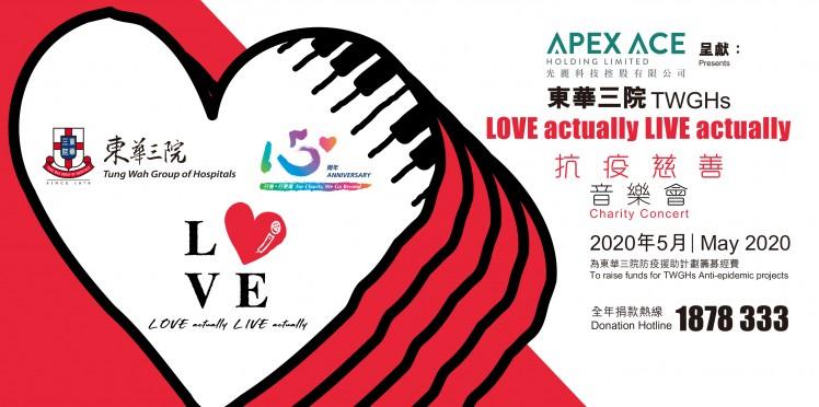 光麗科技控股有限公司呈獻:東華三院「LOVE actually LIVE actually」抗疫慈善音樂會