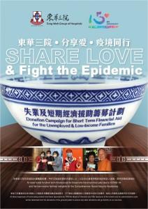 圖一為「東華三院‧分享愛‧疫境同行」失業及短期經濟援助籌募計劃的宣傳海報。
