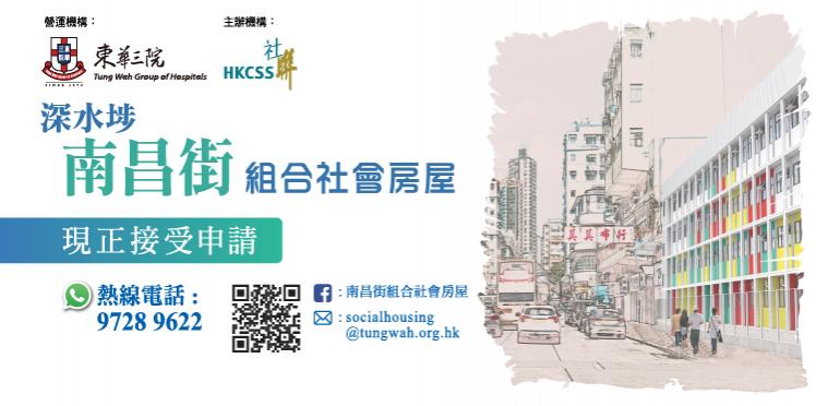 Nam Cheong Modular Social Housing