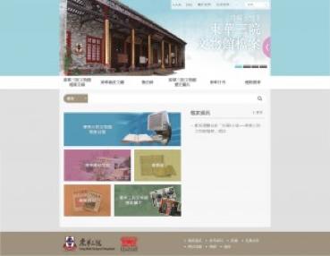 「珍藏•分享──東華三院文物館檔案」網站加入「徵信錄」及「東華月刊」兩個檔案專輯