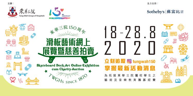 東華三院150周年:滑板藝術展覽暨網上慈善拍賣