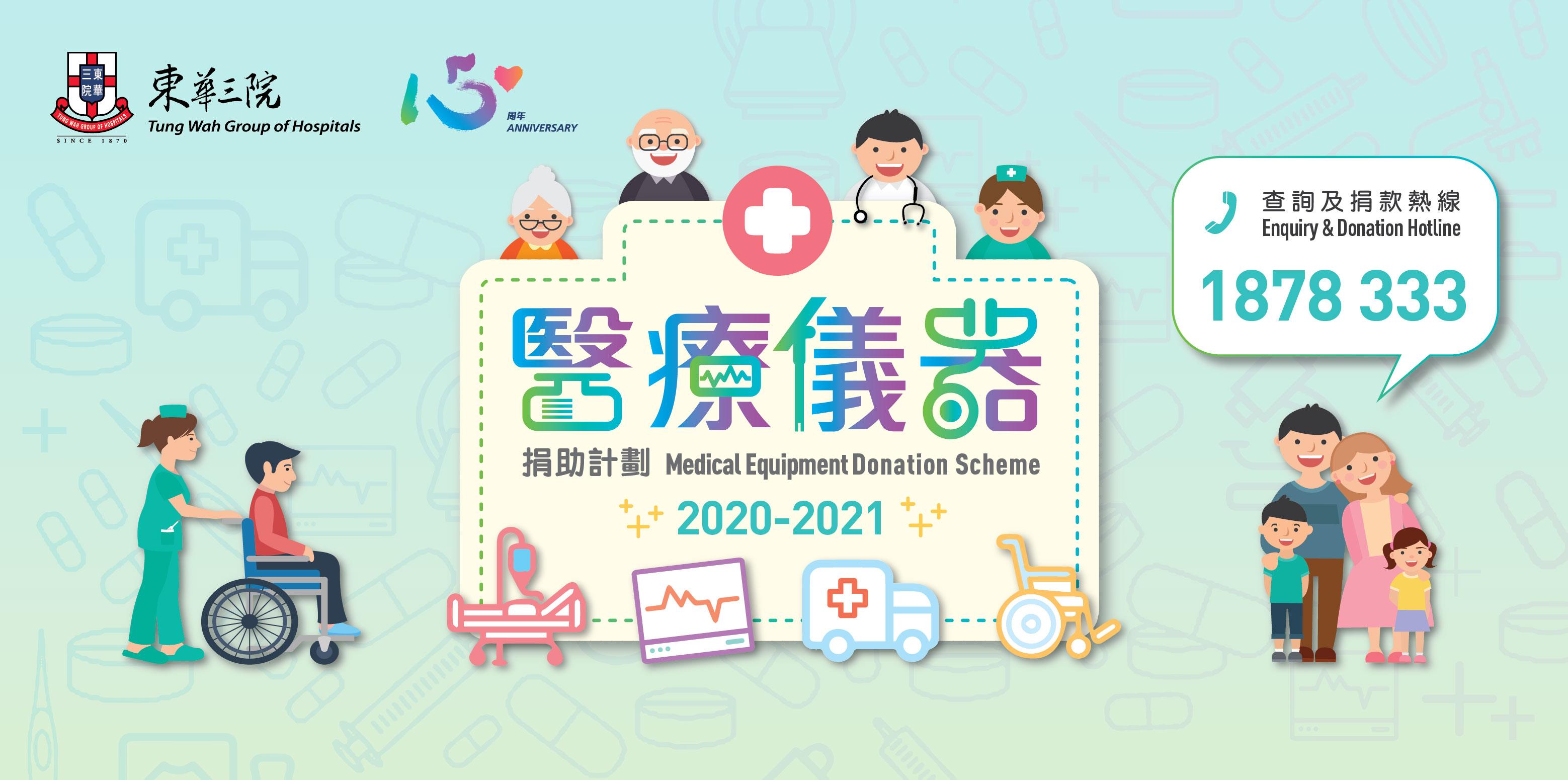 web banner 748x372 free medical 2020-01