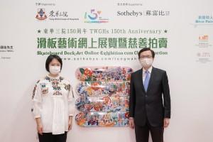 圖一為東華三院文頴怡主席(左)與主禮嘉賓發展局副局長廖振新太平紳士合照。