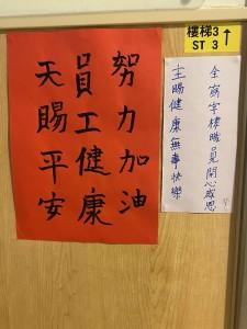圖十二:東華三院院舍的院友寫下鼓勵字句為院舍員工打氣。
