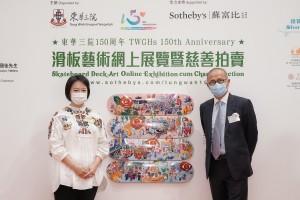 圖四為東華三院文頴怡主席(左)與全力支持的香港蘇富比代表蘇富比亞洲區行政總裁程壽康先生合照。