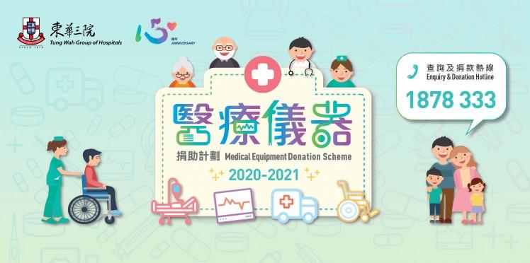 2020 – 21「醫療儀器捐助計劃」