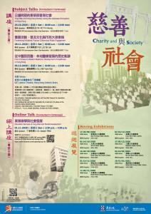 「慈善與社會」活動海報 2020