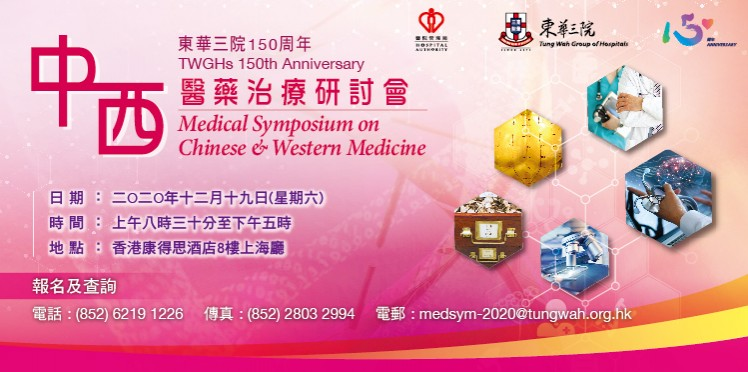 中西醫藥治療研討會