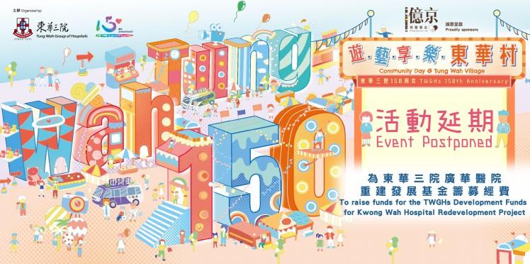 東華三院150周年:遊.藝.享.樂.東華村